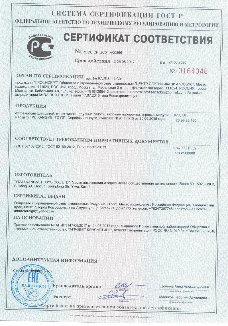 Сертификат аттракционы