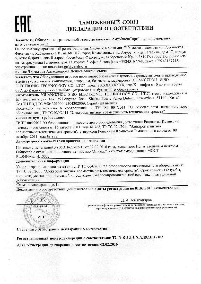 Декларация о соответствии аттракционы