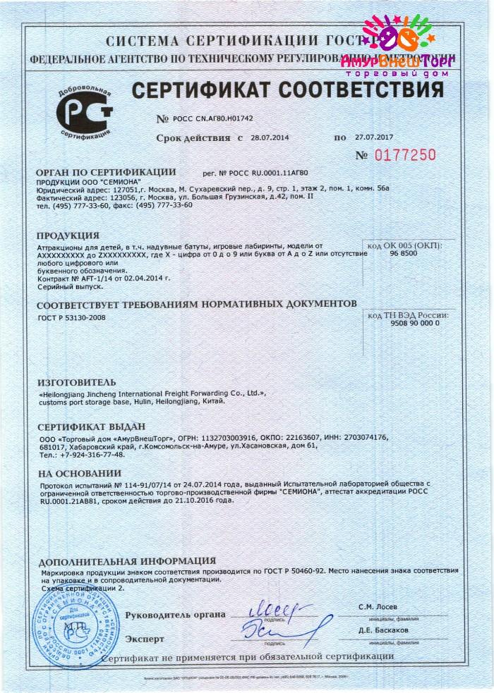 Сертификат лабиринт, надувной батут, мягкий модуль