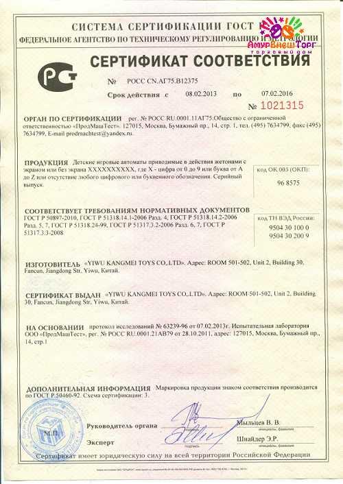 сертификат аттракцион качалка, детские игровые автоматы